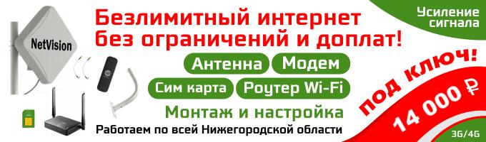 Безлимитный интернет 3g/4g в Нижегородской области под ключ